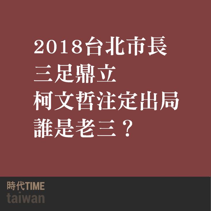 2018台北市長