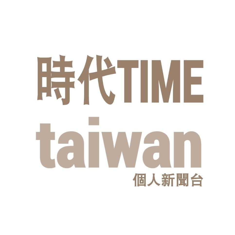 時代TIME-個人新聞台