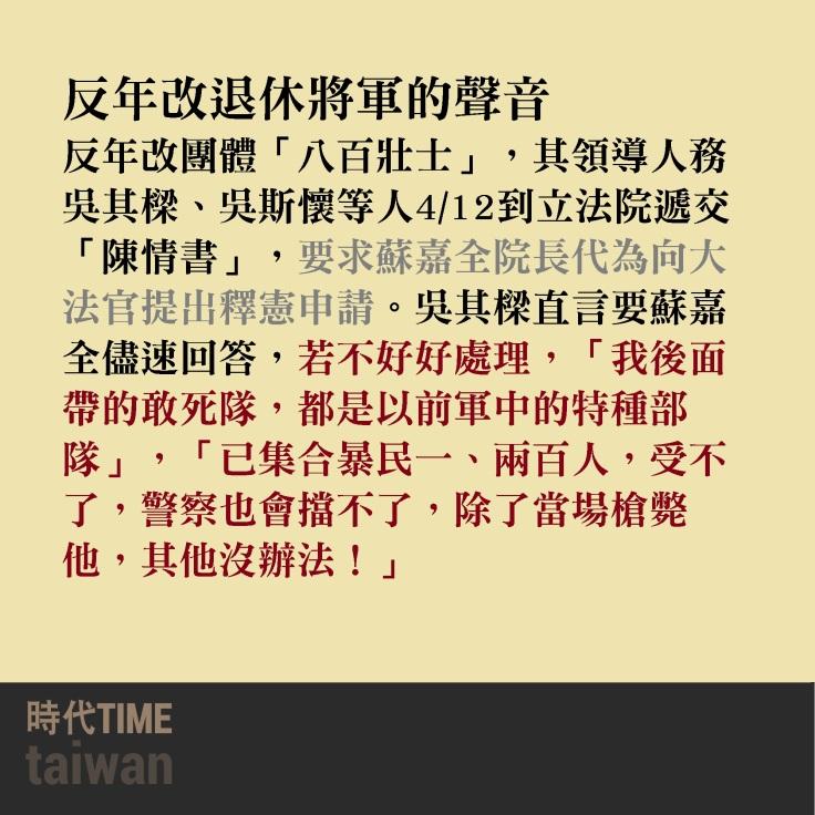 反年改-釋憲