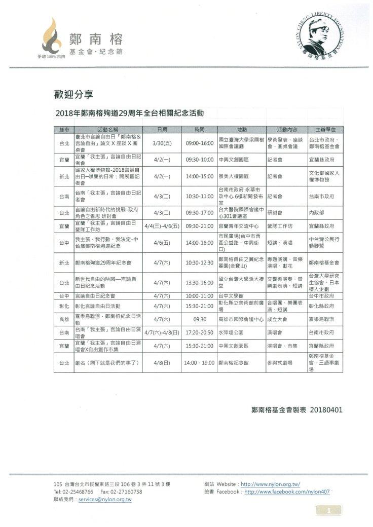鄭南榕 殉道29周年-2018全台紀念活動