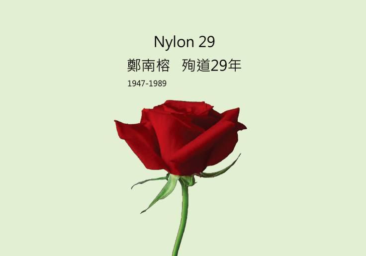 鄭南榕1947-1989殉道29周年-2018