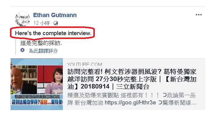 葛特曼-這是完整的採訪