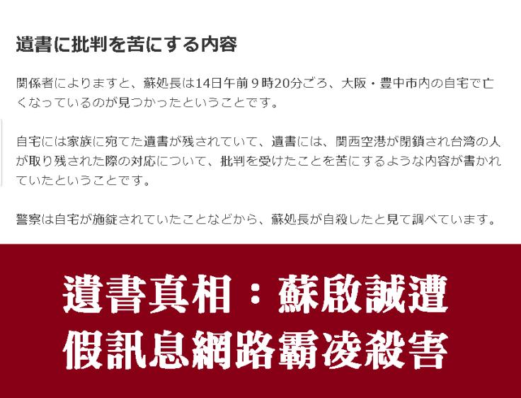 蘇啓誠-NHK報導