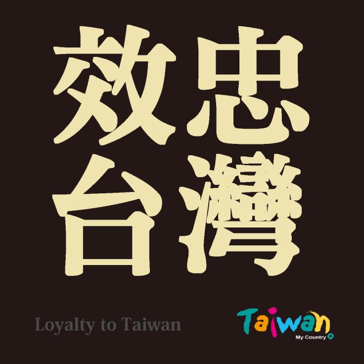 Loyaltytotaiwan-102