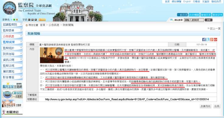 20120814-監察院彈劾柯文哲-臺大醫院誤植愛滋病患器官案