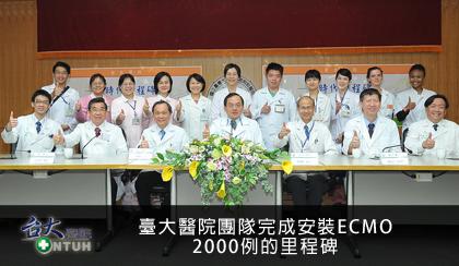 20140417臺大醫院團隊完成安裝ECMO2000例的里程碑