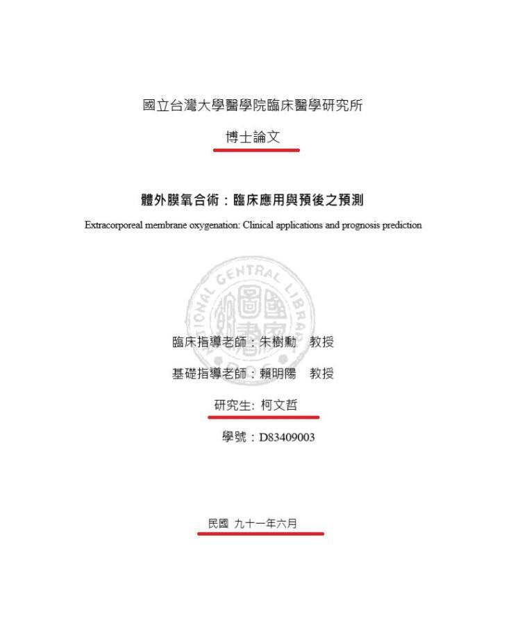 柯文哲博士論文-封面3-1