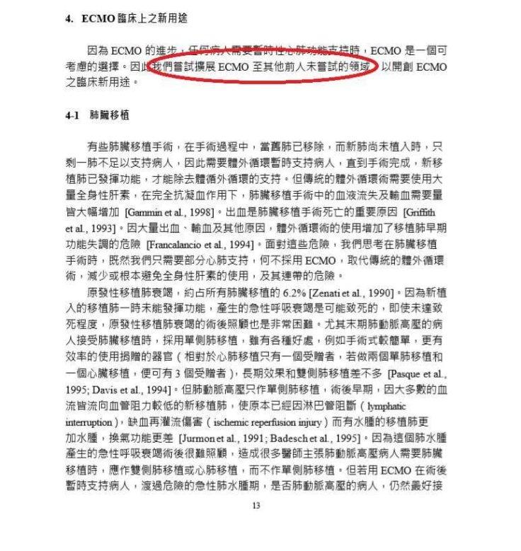 柯文哲博士論文-ECMO-應用到其他用途-內容4-6