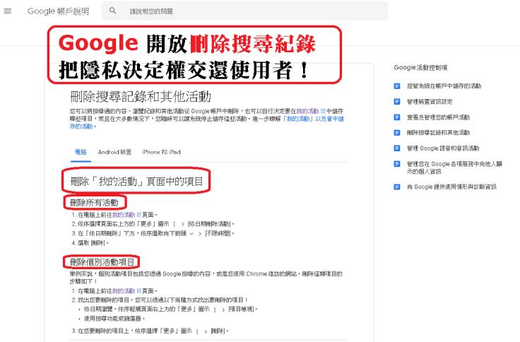 google-刪除我的搜尋紀錄