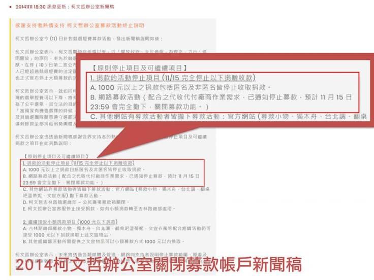 20141111-柯文哲關閉捐款帳號新聞稿