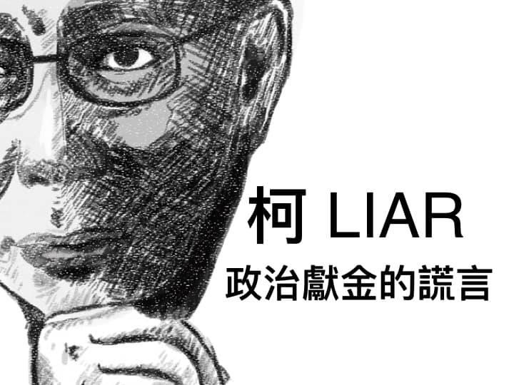 20181108-柯文哲liar-姚文智