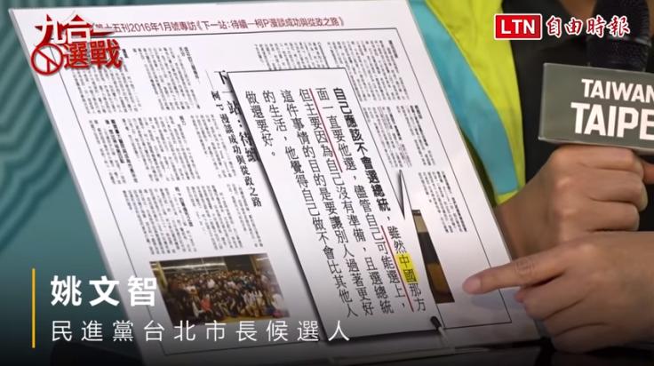 20181119-姚文智-柯文哲-自己應該不會選總統-雖然中國那方面一直要他選