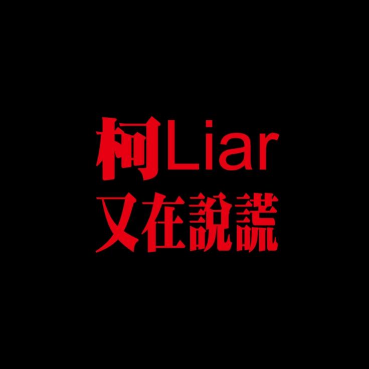柯liar